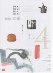 L gallery Four 次展